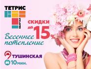 Квартал «Тетрис» в Красногорске Ипотека 10,4% от Сбербанка